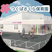 btn-tsukubasakurahoikuen.png