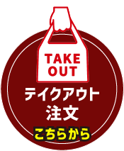 btn-takeout.png
