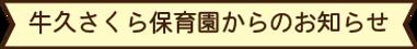 img-title-information-ushiku.png