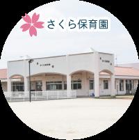 btn-sakurahoikuen.png