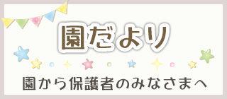 bnr-tayori_endayori.jpg