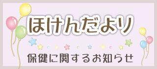 bnr-tayori_hokendayori.jpg