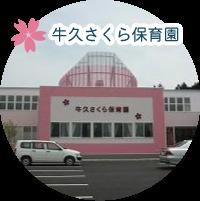 btn-ushikusakurahoikuen.png