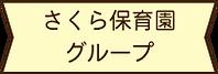 img-sakuragroup.png