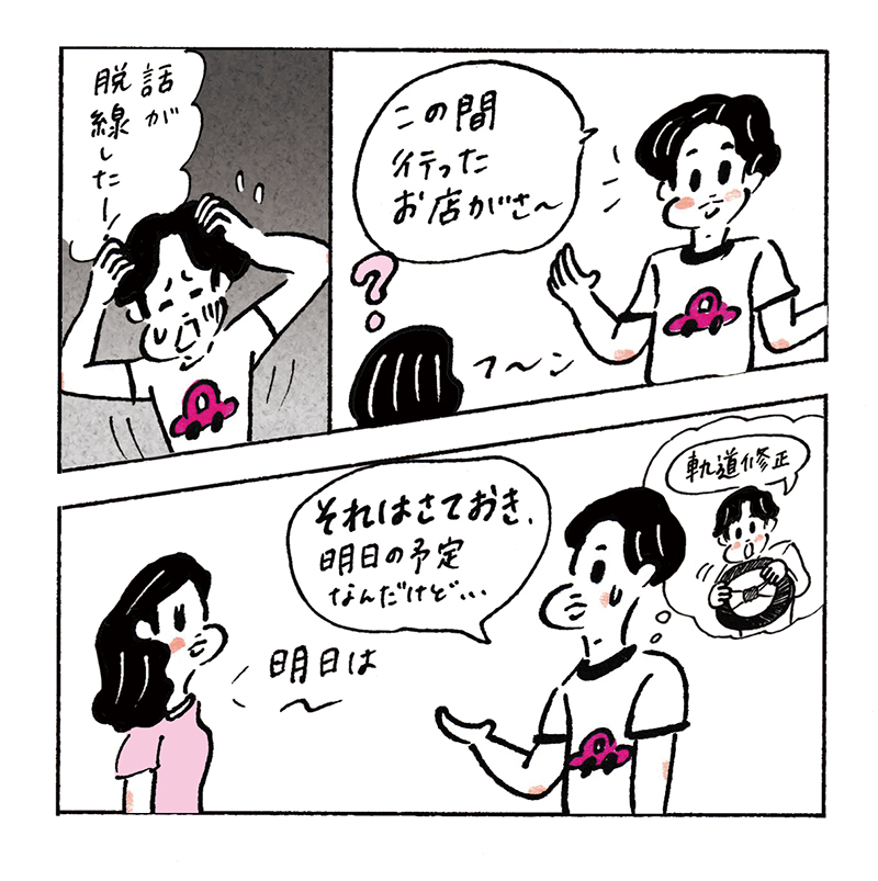 hitokoto02
