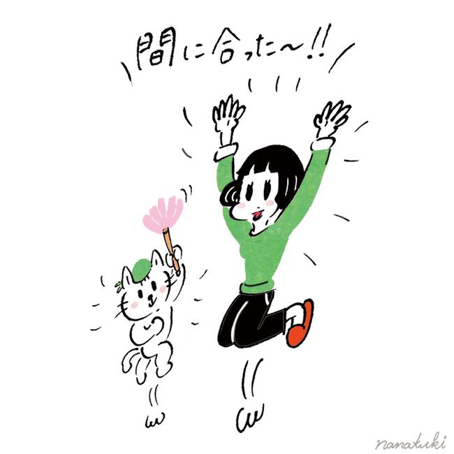 サンキュ!1月号の挿絵