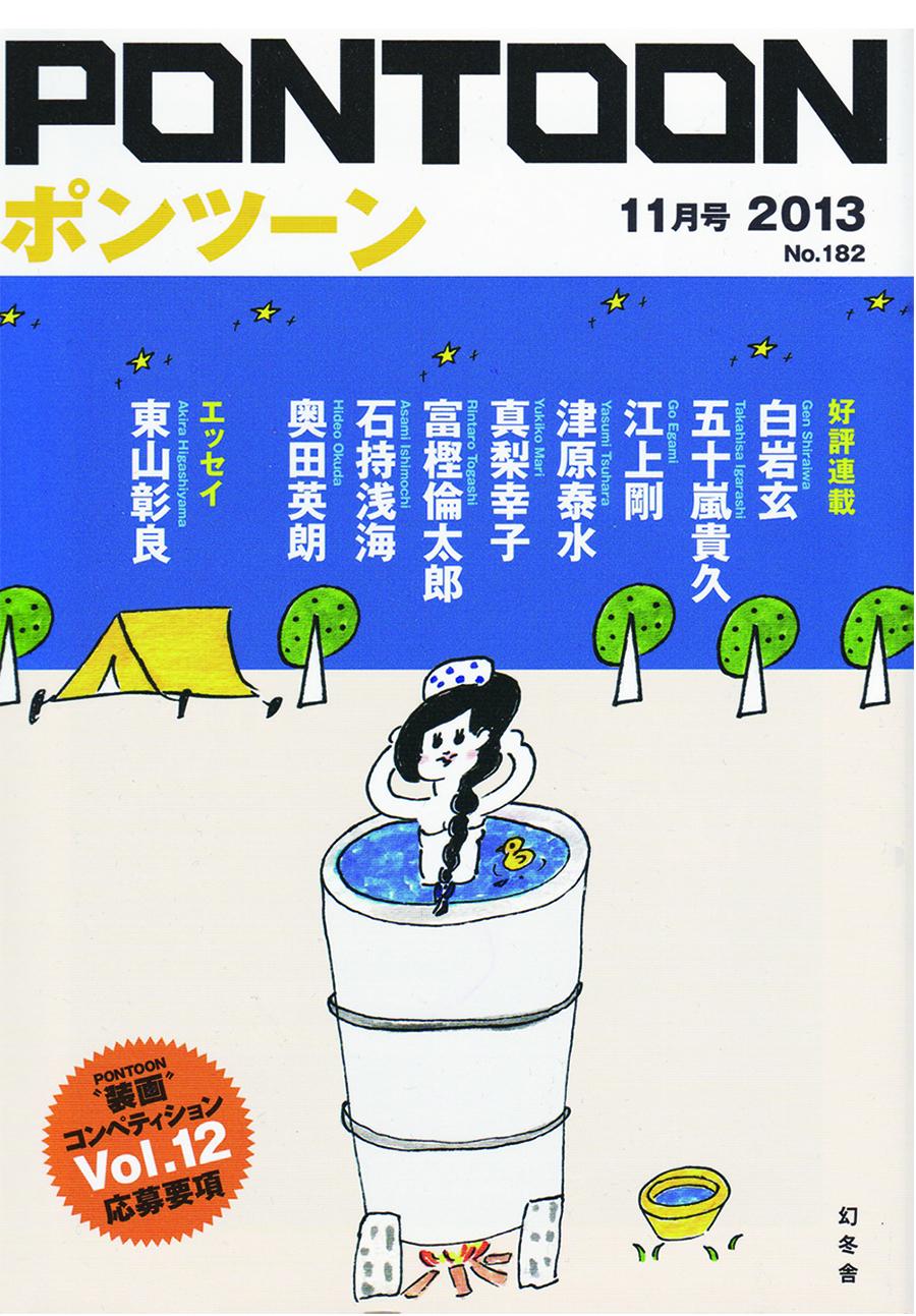 pontoon表紙イラスト2013