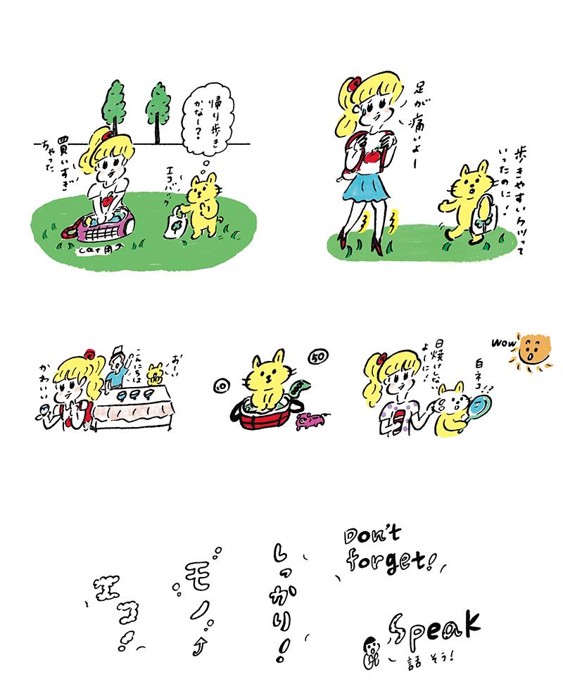 meet JAPAN つどう長野県挿絵