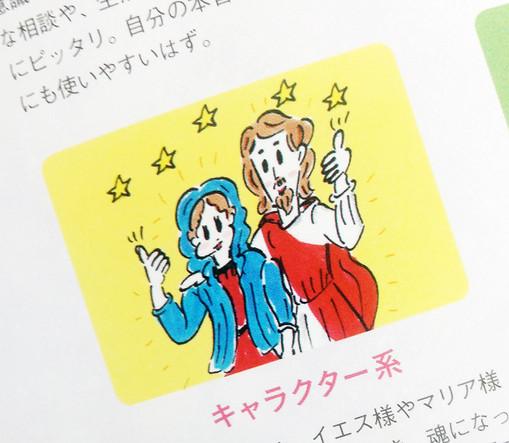 マリア.jpg