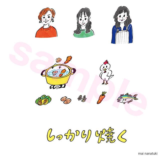 レタスクラブ 19 4月号挿絵