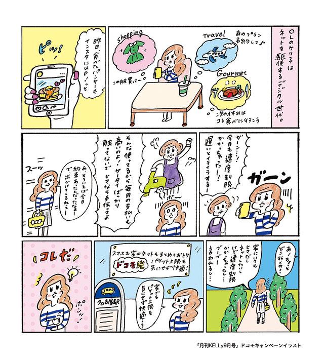 月刊KELLy NTTドコモキャンペーン紹介ページ挿絵