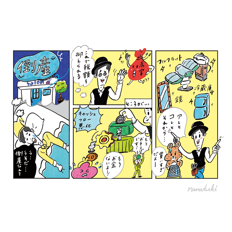 美容の経営プラン 11月号
