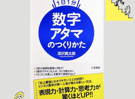 書籍:「数字アタマのつくりかた」三笠書房 挿絵