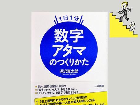 書籍:「数字書籍:「数字アタマのつくりかた」三笠書房