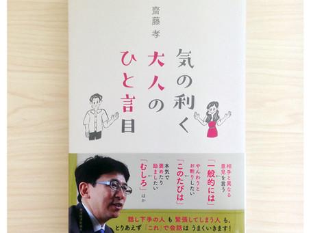 齋藤 孝 (著)東洋経済新報社 「気の利く大人のひと言目」 表紙イラストと本文挿絵