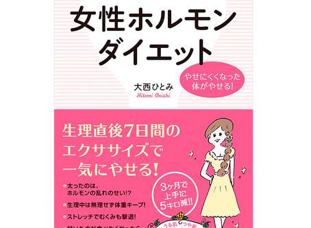 28日周期でやせる 女性ホルモンダイエット 帯イラスト