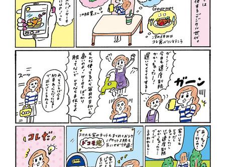 月刊KELLy NTTドコモキャンペーン紹介ページ 挿絵