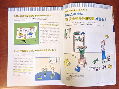 phpのびのび子育て増刊号 あなたのなかに-男子の気持ち翻訳機
