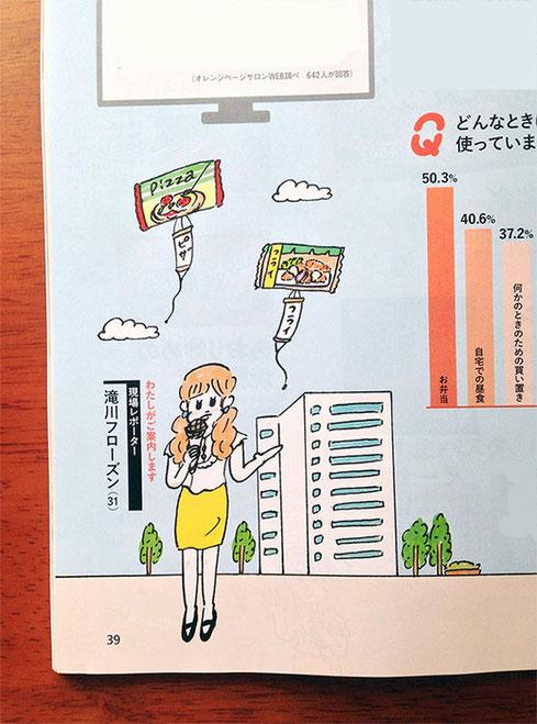 オレンジページ8/17号 挿絵 冷凍食品ページ