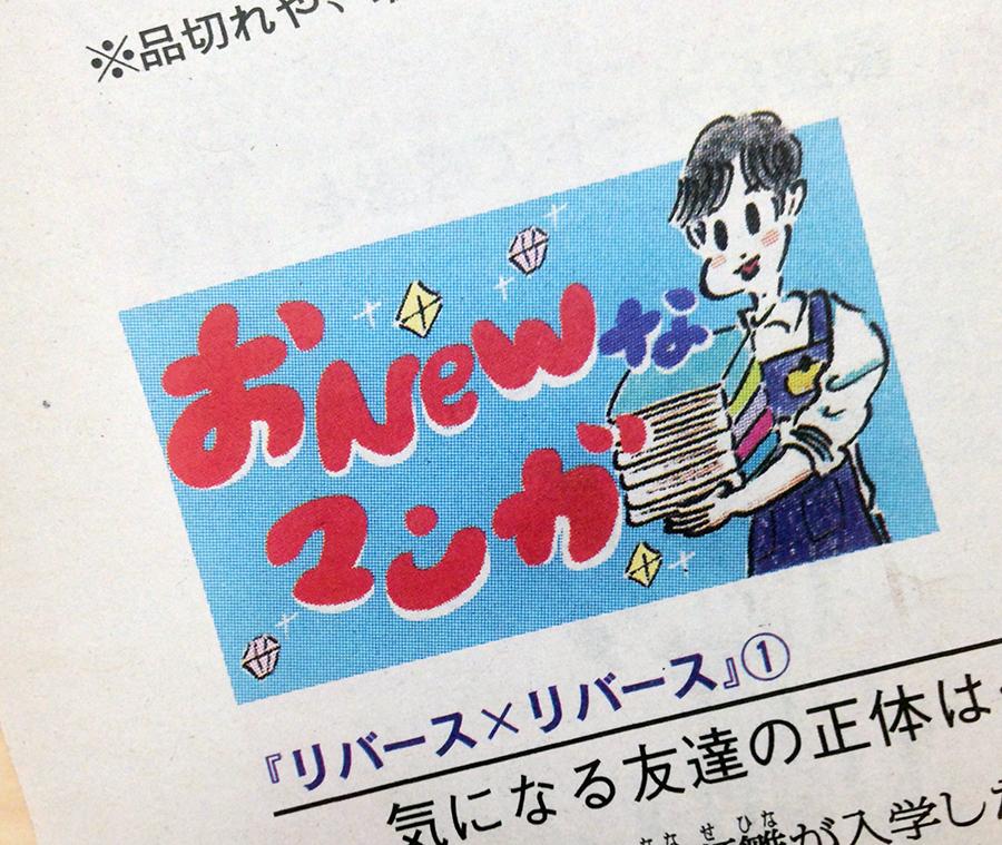 朝日中高生新聞・題字イラスト