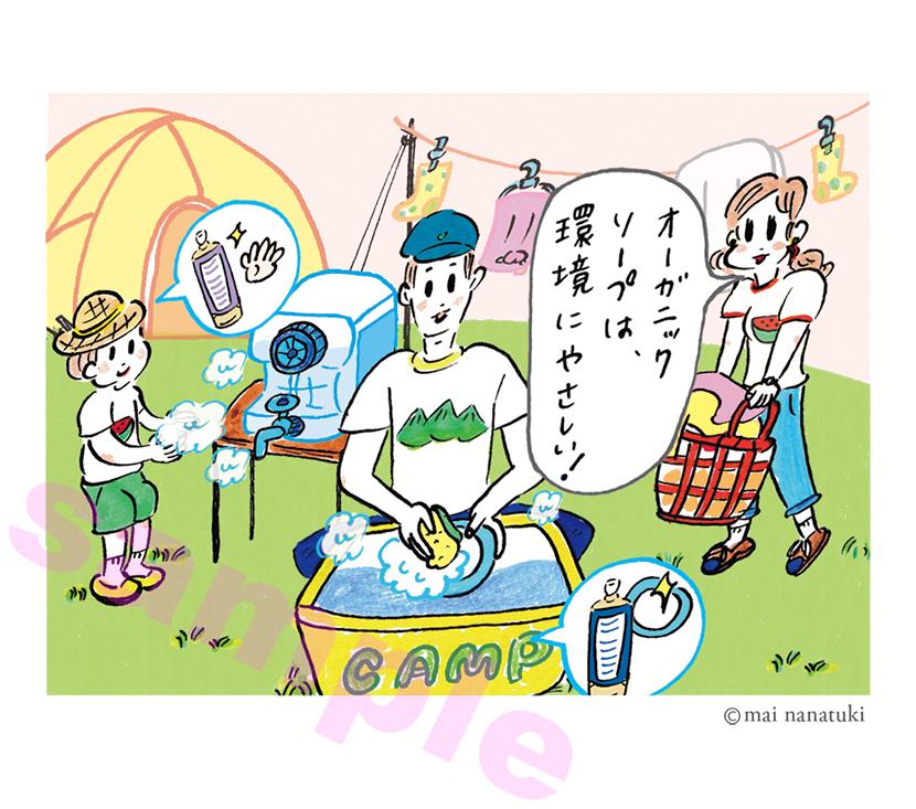 Hanakoママ10月号の挿絵/2020