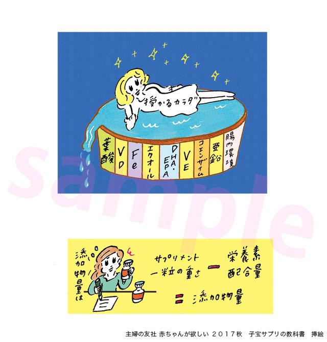 赤ちゃんが欲しい 2017秋 (主婦の友生活シリーズ)