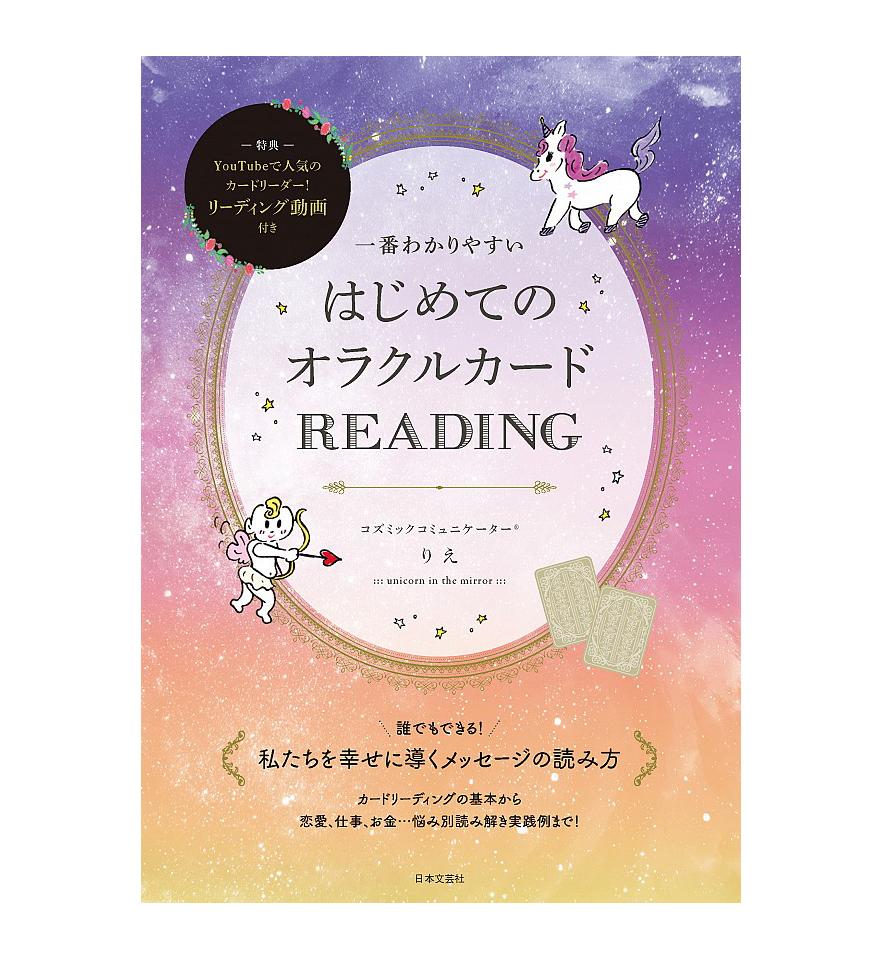 はじめてのオラクルカード reading/表紙イラスト