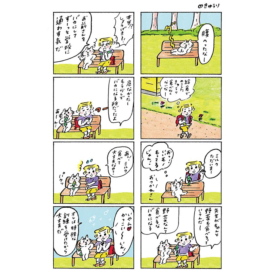 MILK2_きゅうり