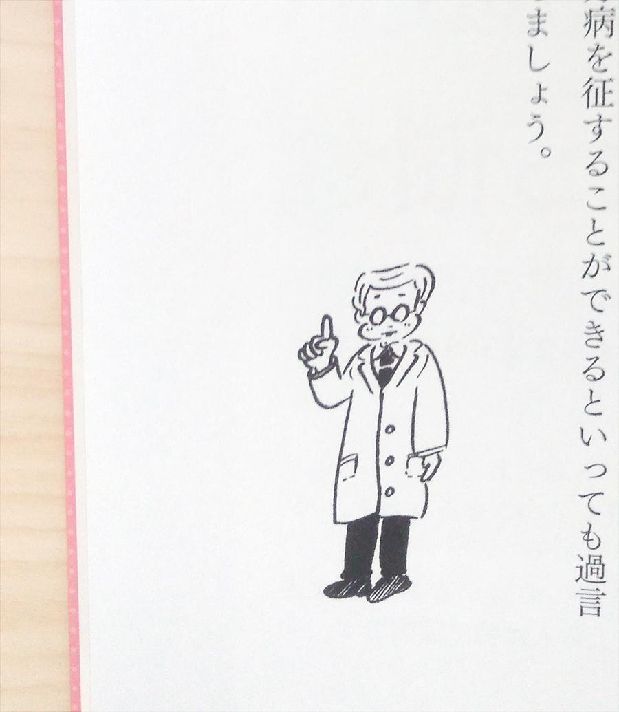 書籍「脂肪肝」 挿絵