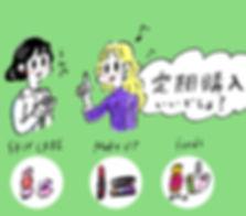 資生堂コラーゲンイラスト.jpg