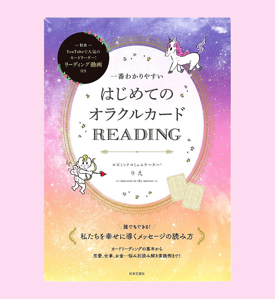 はじめてのオラクルカード READING_表紙イラスト_2020