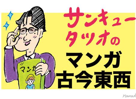 朝日中高生新聞の題字イラスト