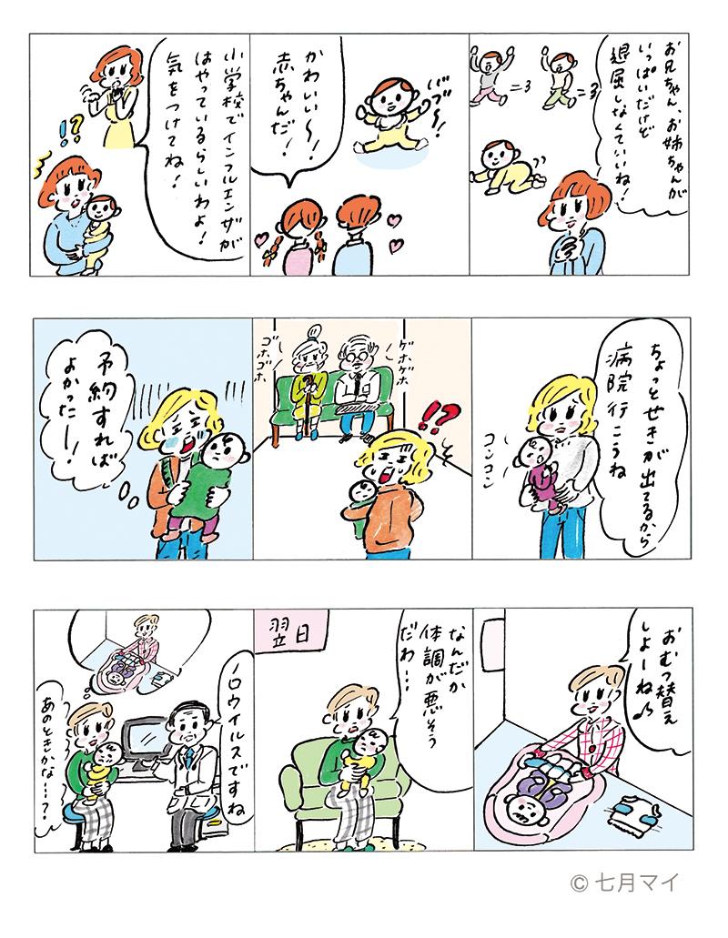 ひよこクラブ12月号「巻頭イラスト」挿絵・漫画