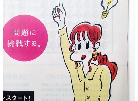 work/イオン会員誌 第1特集「mom6月号 ひらめき脳トレで、記憶力を鍛えよう。」の挿絵