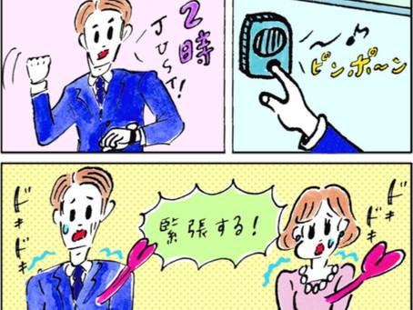 ゼクシィnet 「親への結婚あいさつ これさえ読めば完ぺきガイド」挿絵