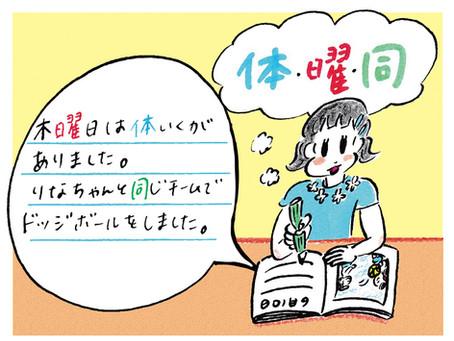 work/AERA with Kids 2020夏号「低学年のケアレスミス」p94〜p99までの挿絵