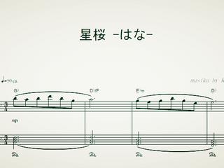 「花想曲」楽譜制作