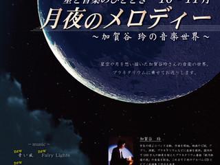プラネタリウム番組「月夜のメロディー」