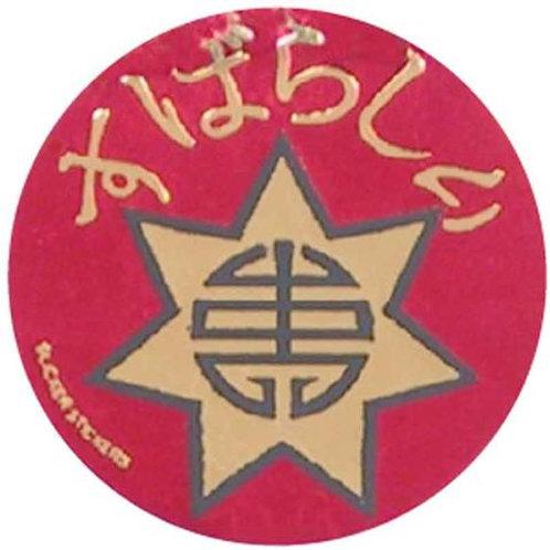 Japanese Wonderful/Excellent Stickers  (J810)