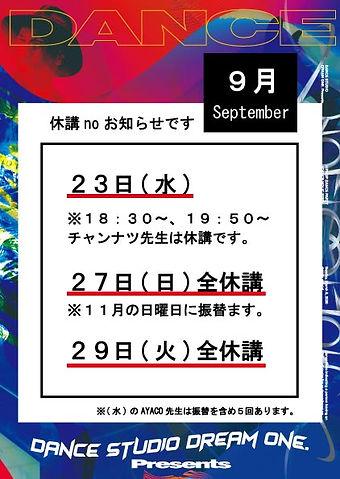 休講情報2020.jpg