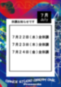 休講情報2020.07.png