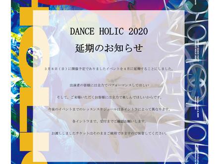 ダンスホリック2020延期のお知らせ