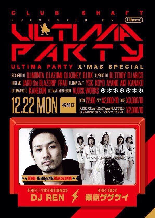 2014.12.22ultima.jpg