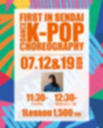 k-pop2020.7.png