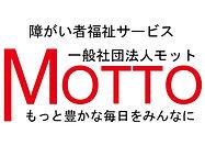 MOTTO2020-T.jpg