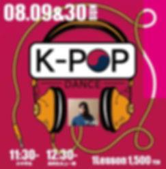 k-pop2020.8.jpg