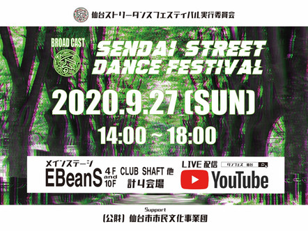sendai street dance fes 2020