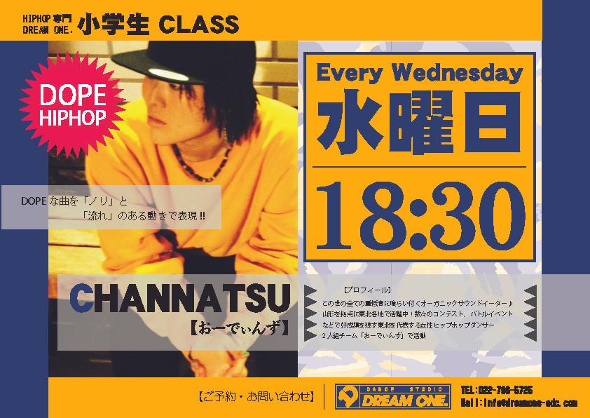 2015.4.chanatsu 小学生.jpg