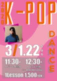 k-pop2020.3.jpg