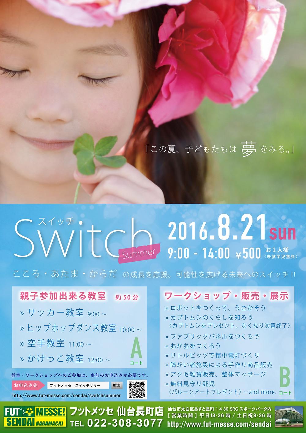 dreamone.switch